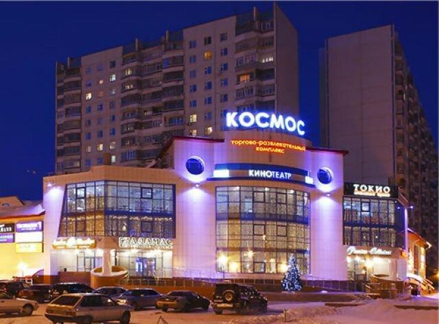 Космический магазин